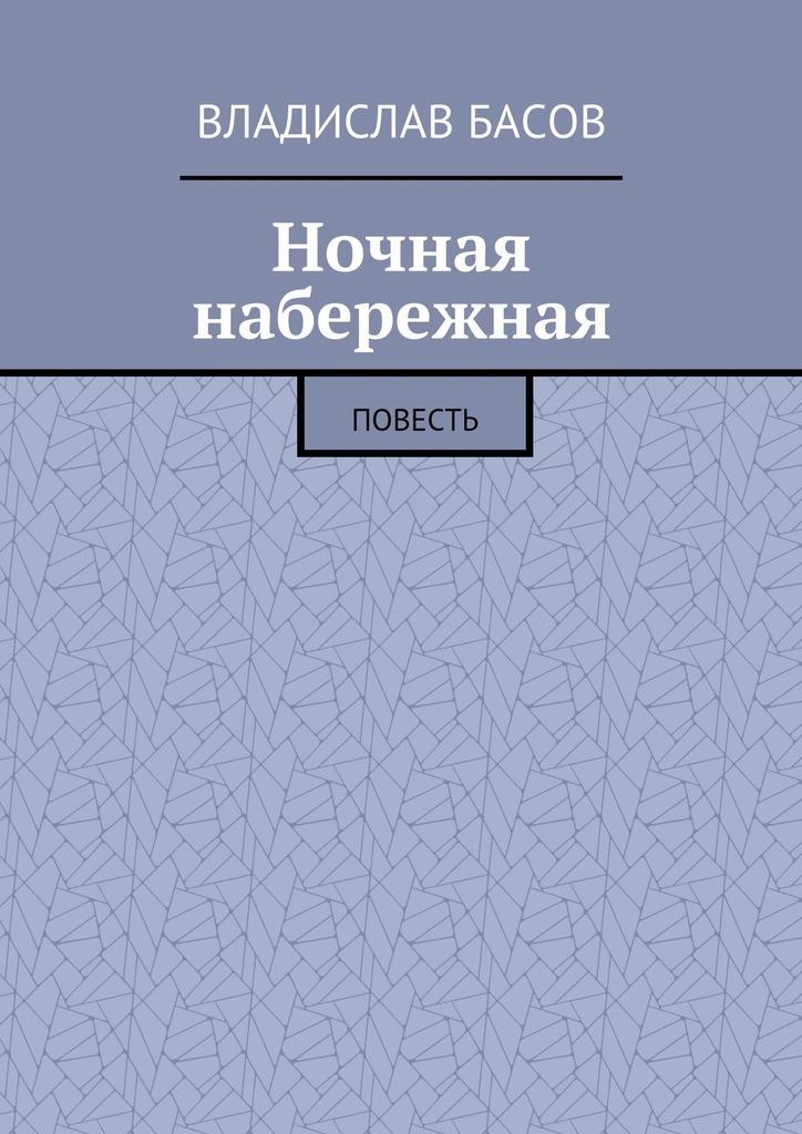 Владислав Басов Ночная набережная. Повесть все цены