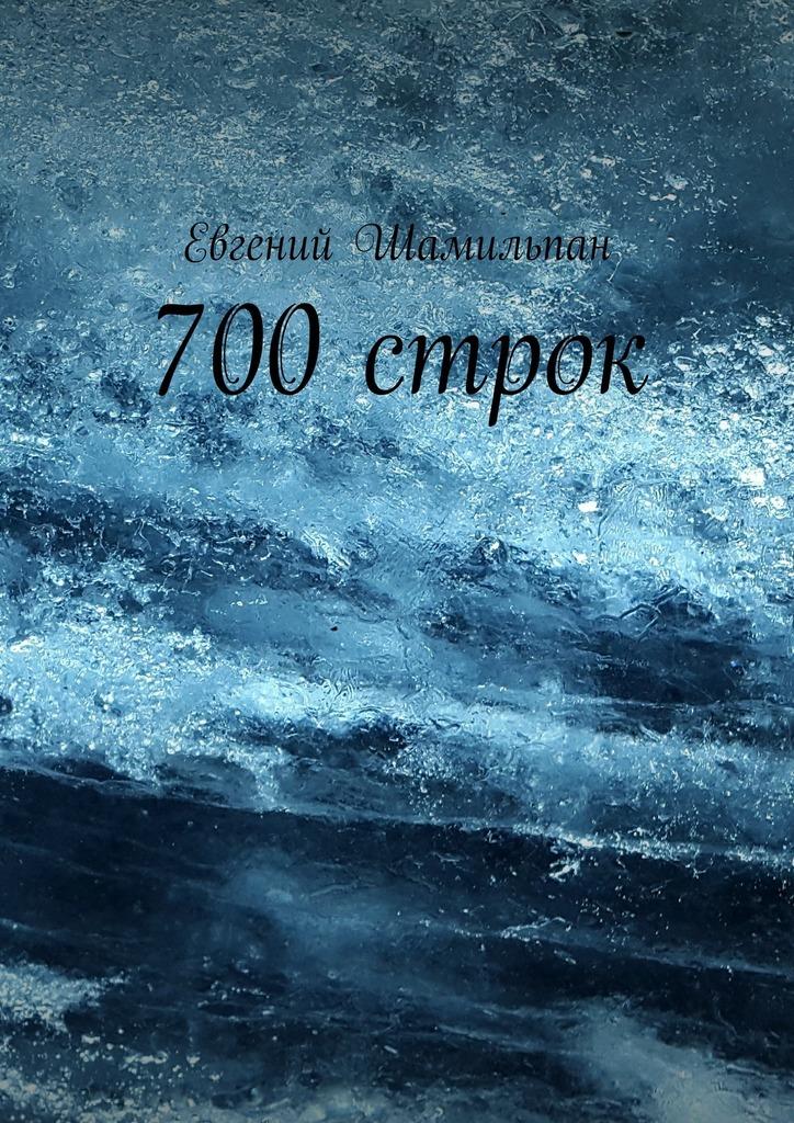 Евгений Викторович Шамильпан 700 строк мария захарова односоставность и двусоставность предложений как семантический признак