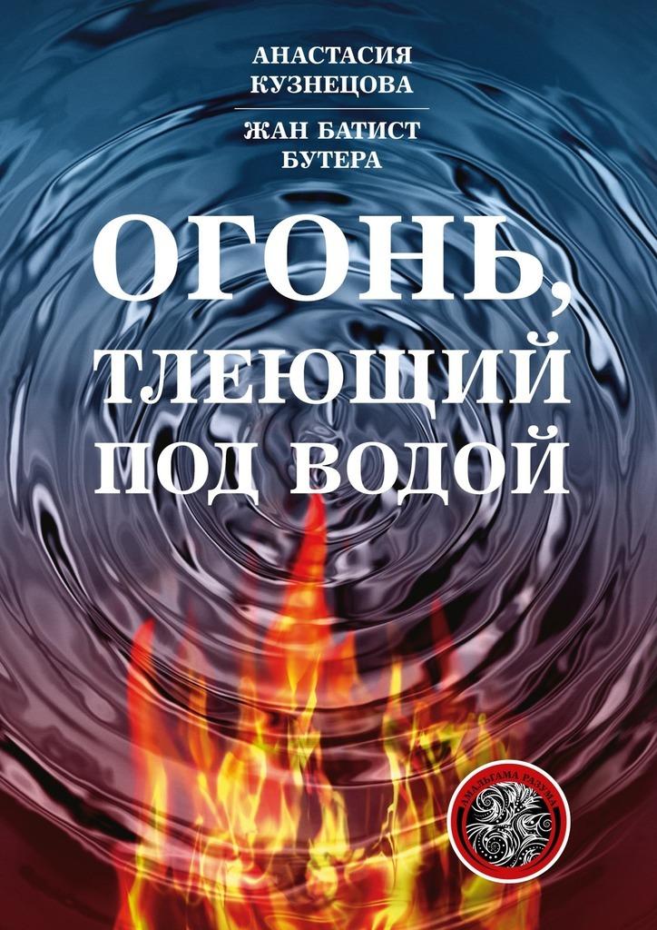 Огонь, тлеющий под водой_Анастасия Кузнецова