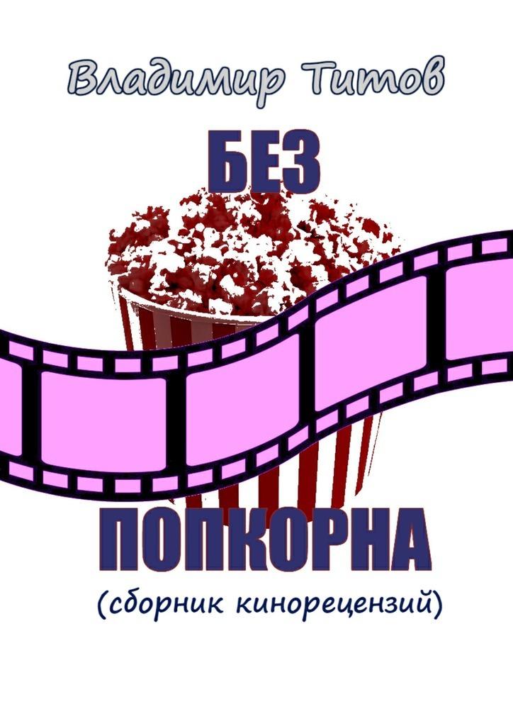 Без попкорна. Сборник кинорецензий_Владимир Владимирович Титов