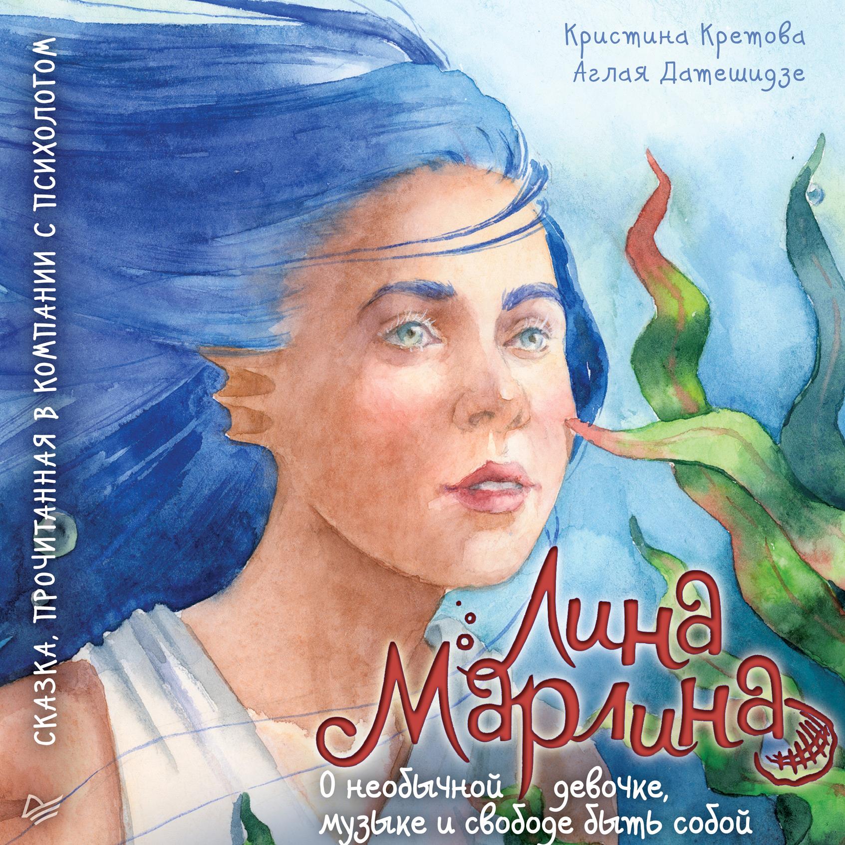 Лина-Марлина. Сказка о необычной девочке, музыке и свободе быть собой. Прочитанная в компании с психологом фото