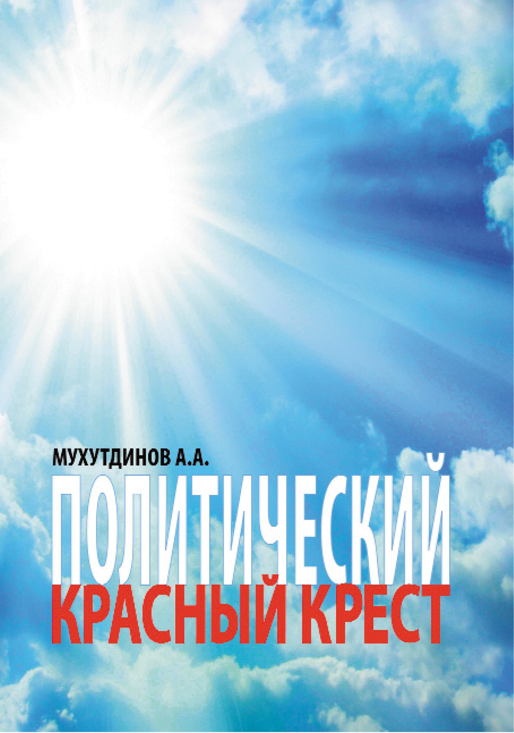 А. А. Мухутдинов Политический красный крест