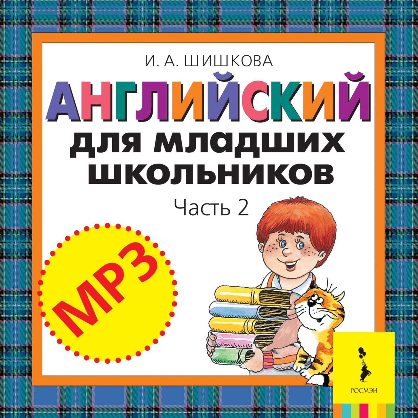 И. А. Шишкова Английский для младших школьников. Часть 2 (аудиоприложение) английский для школьников 1–4 х классов