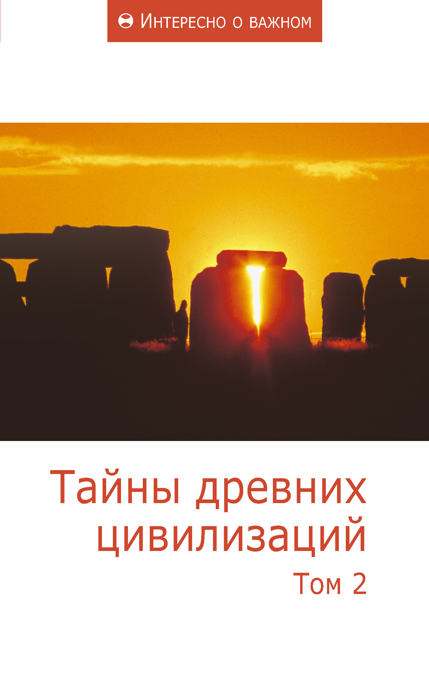 Сборник статей Тайны древних цивилизаций. Том 2 все цены