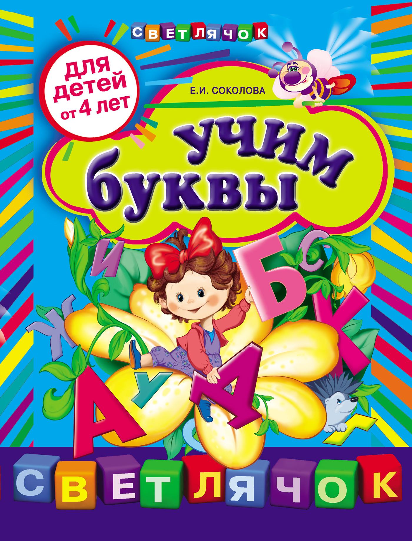 Е. И. Соколова Учим буквы: для детей от 4 лет е и соколова учим буквы для детей от 4 лет isbn 978 5 699 55753 0