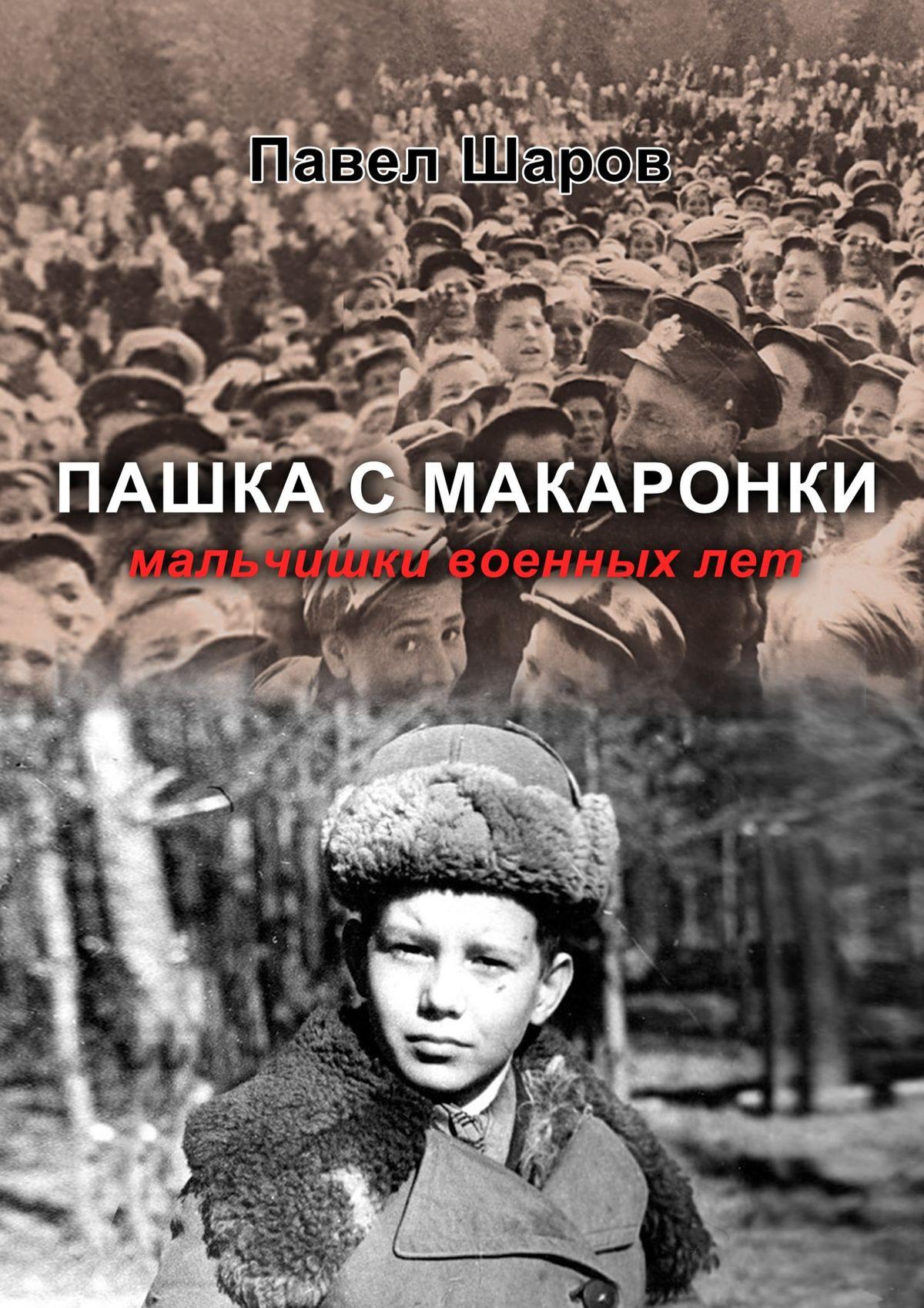 Павел Шаров Пашка сМакаронки. Мальчишки военныхлет