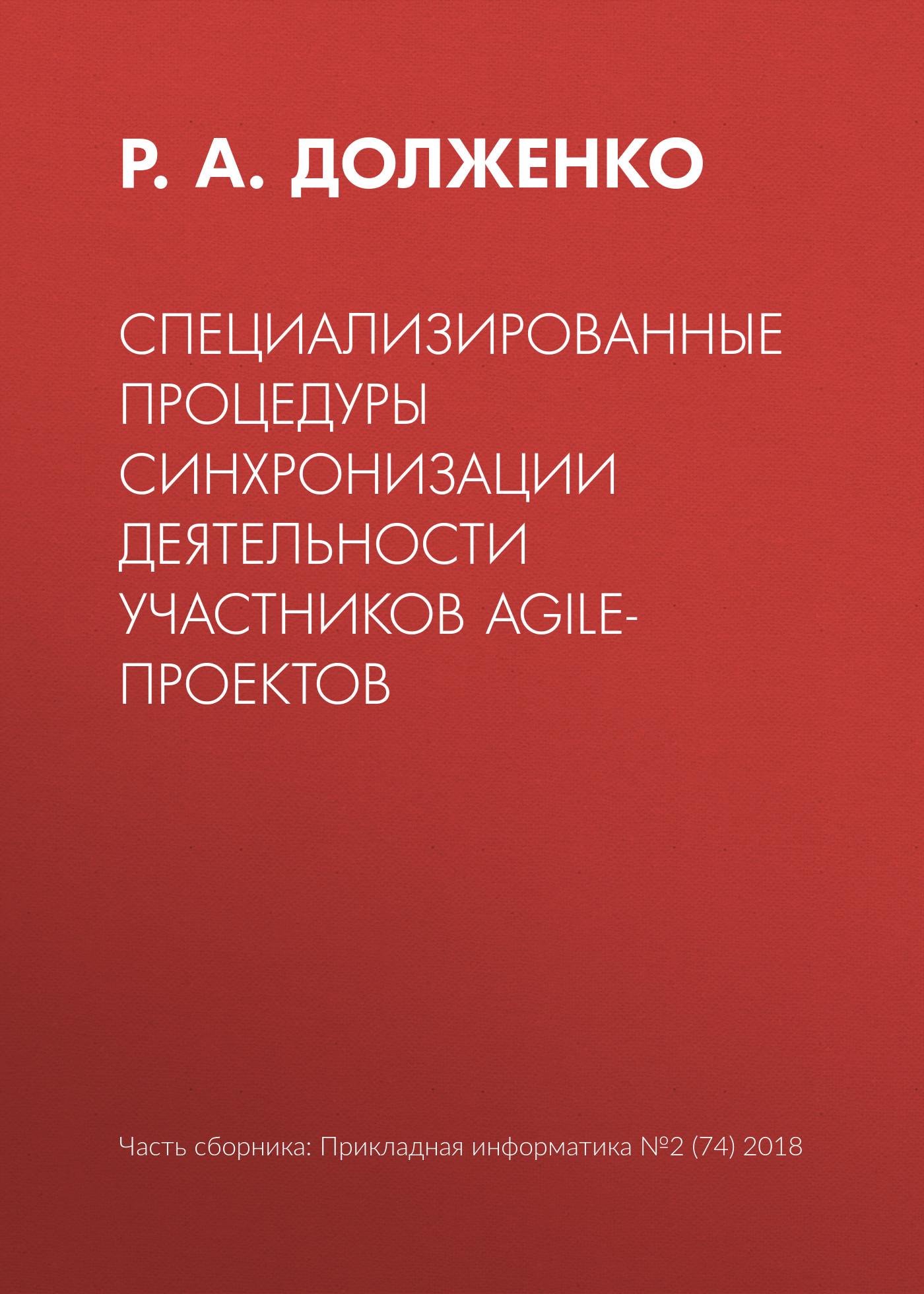 Р. А. Долженко Специализированные процедуры синхронизации деятельности участников agile-проектов