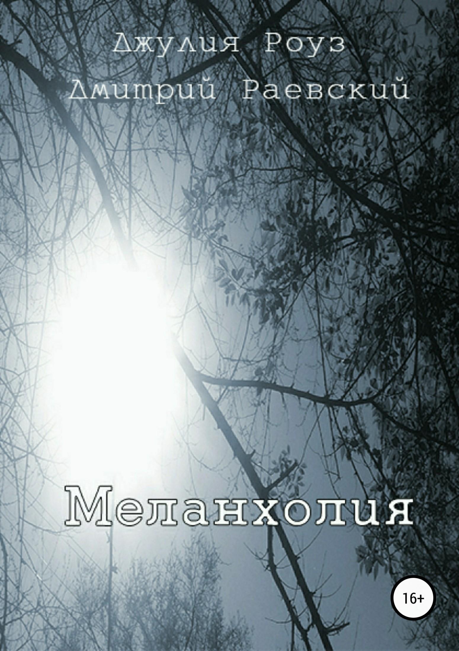 цена Дмитрий Раевский Меланхолия онлайн в 2017 году