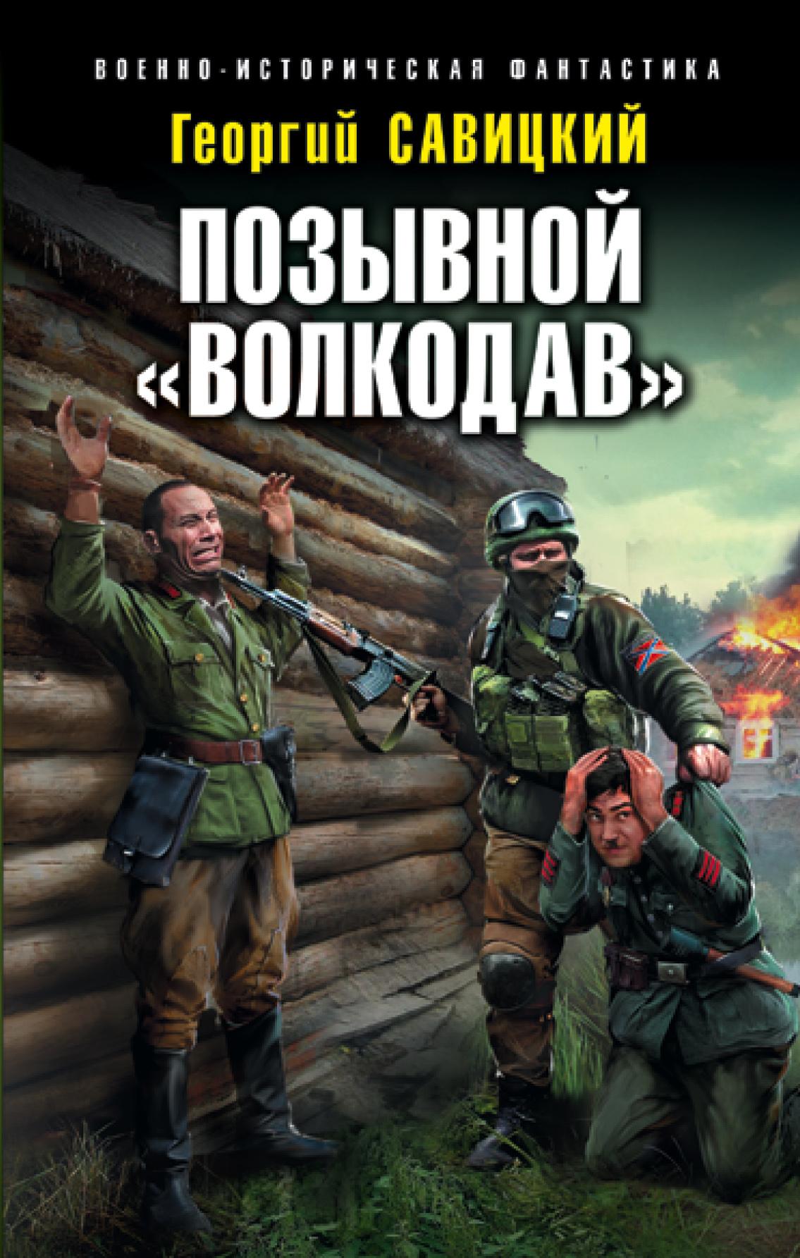 Георгий Саицкий Позыной «олкода»