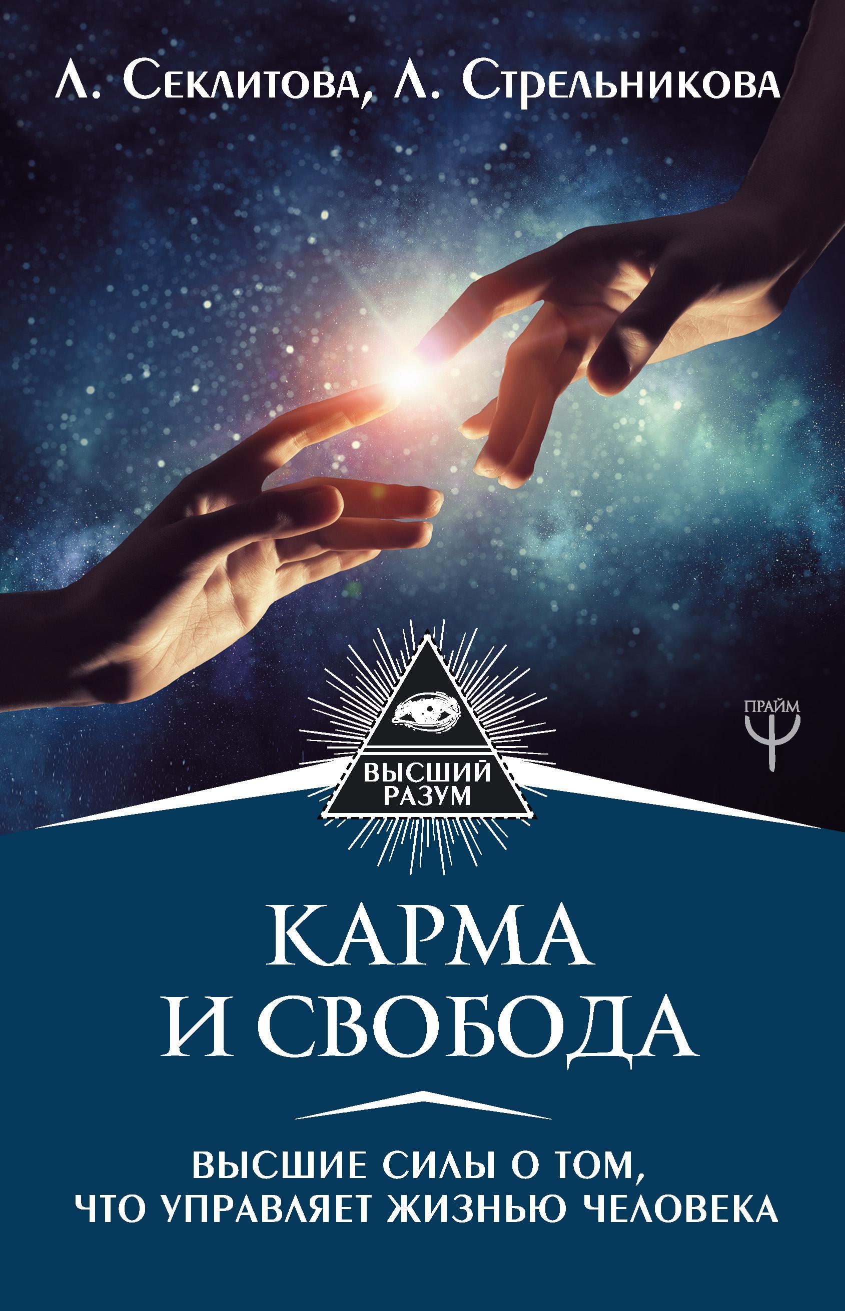 Лариса Секлитова Карма и свобода. Высшие силы о том, что управляет жизнью человека цена