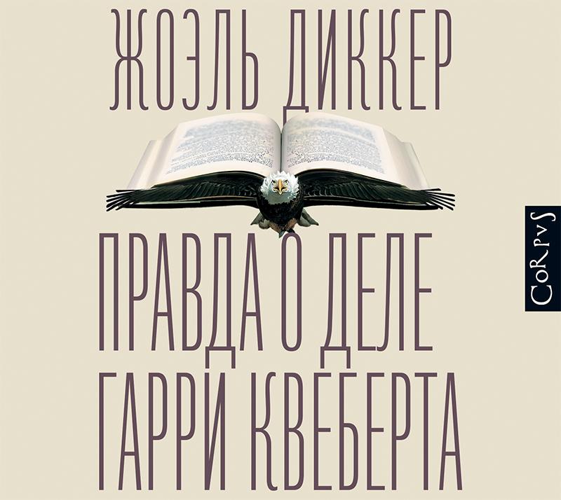Жоэль Диккер Правда о деле Гарри Квеберта жоэль диккер книга балтиморов