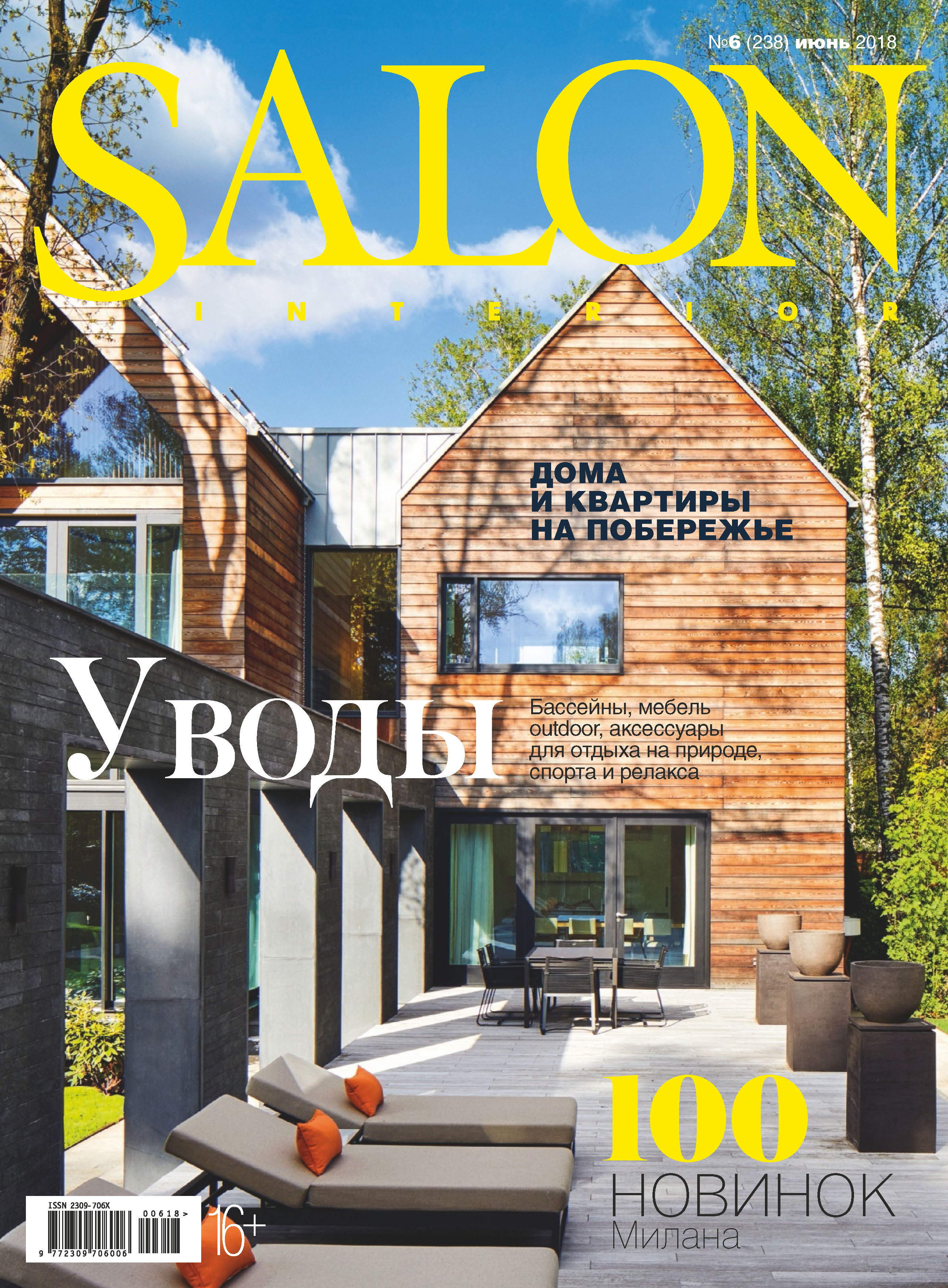 Отсутствует SALON-interior №06/2018