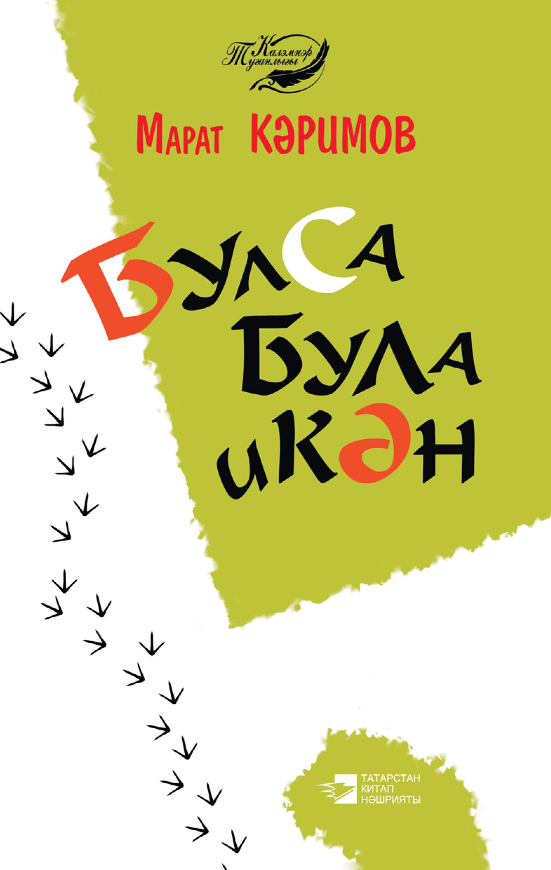 Марат Кәримов Булса була икән (җыентык) марат телемтаев