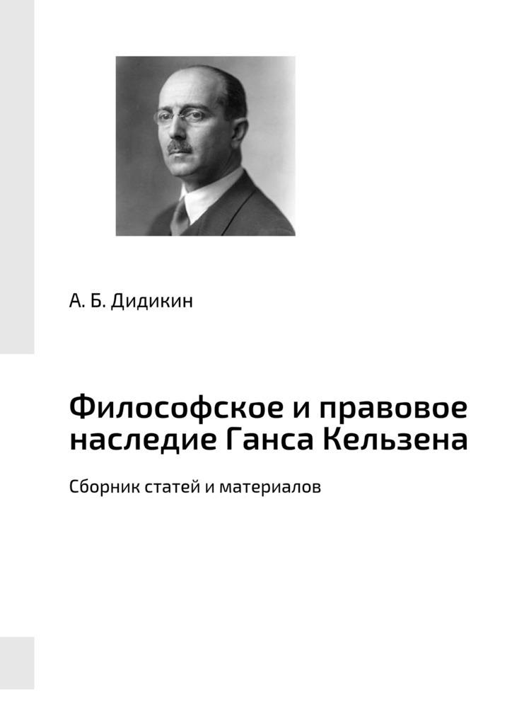 Философское иправовое наследие Ганса Кельзена. Сборник статей и материалов