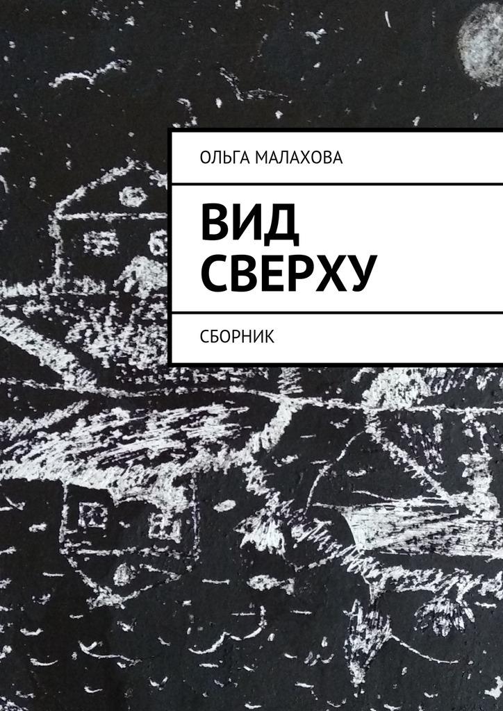 Ольга Малахова Вид сверху былого ищу следы поиски находки загадки гипотезы размышления…