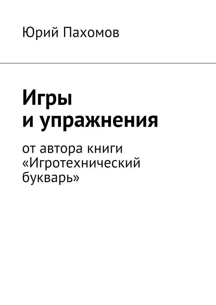 Юрий Пахомов Игры и упражнения