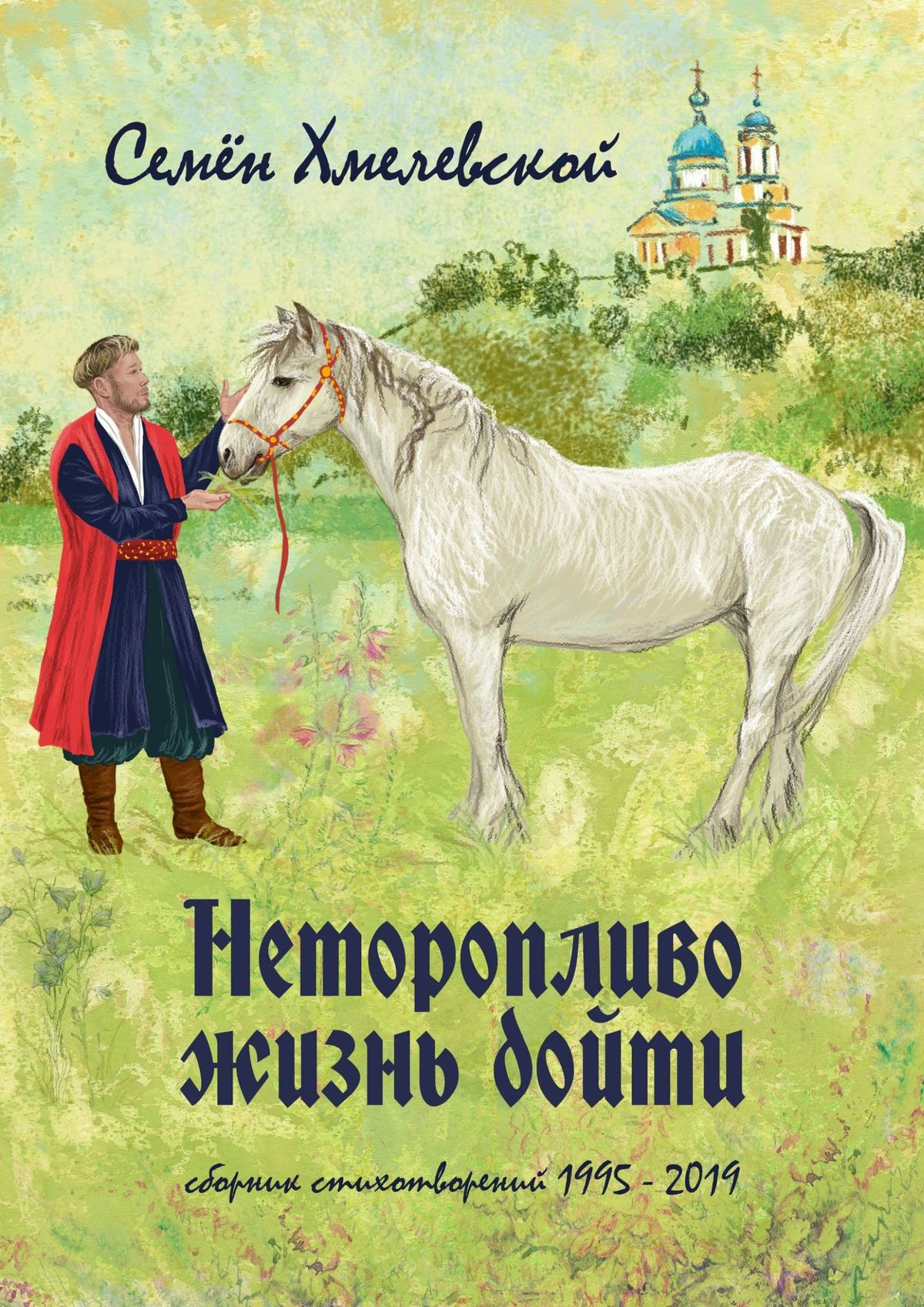 Семён Сергеевич Хмелевской Неторопливо жизнь дойти. сборник стихотворений (1995—2019)