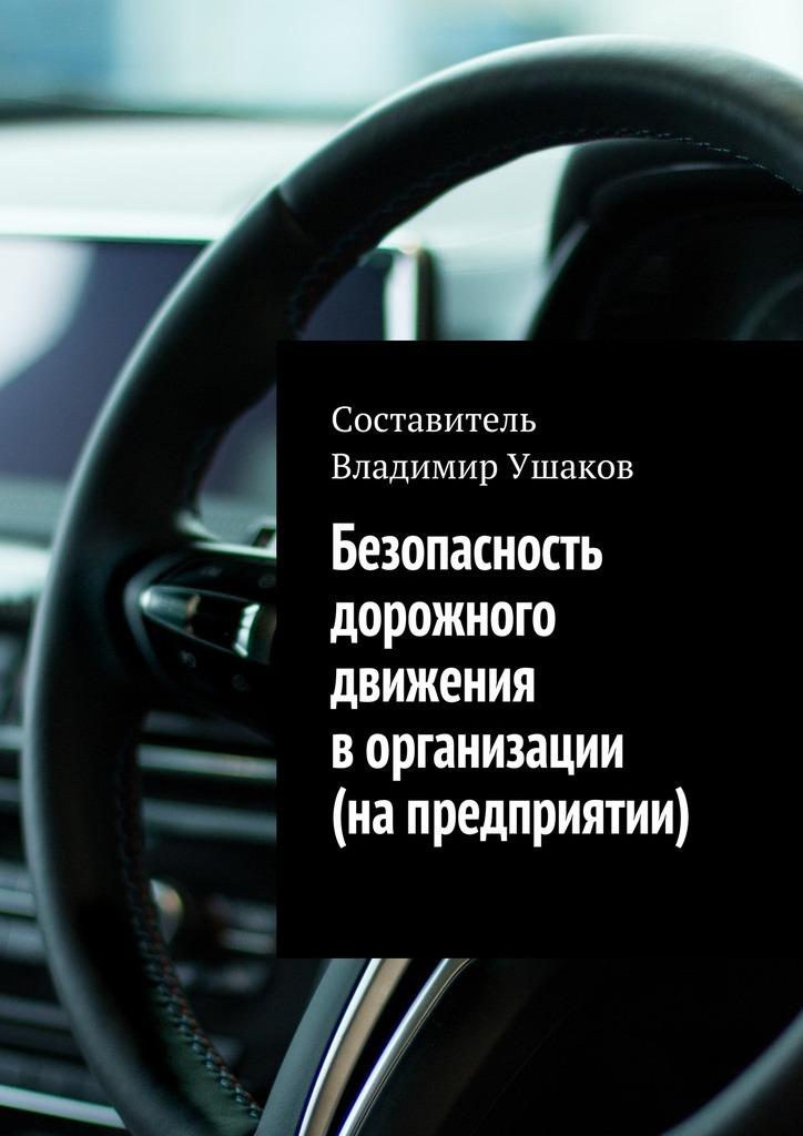 Владимир Игоревич Ушаков Безопасность дорожного движения ворганизации (напредприятии) экономичность и энергоемкость городского транспорта