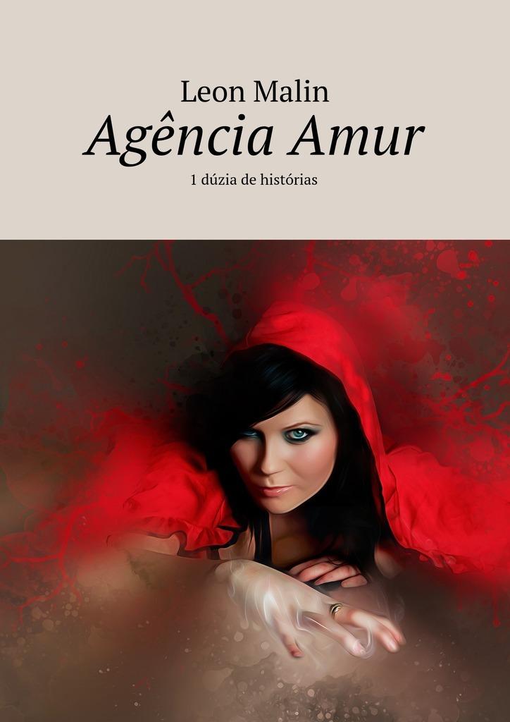 цены на Leon Malin Agência Amur. 1 dúzia de histórias  в интернет-магазинах