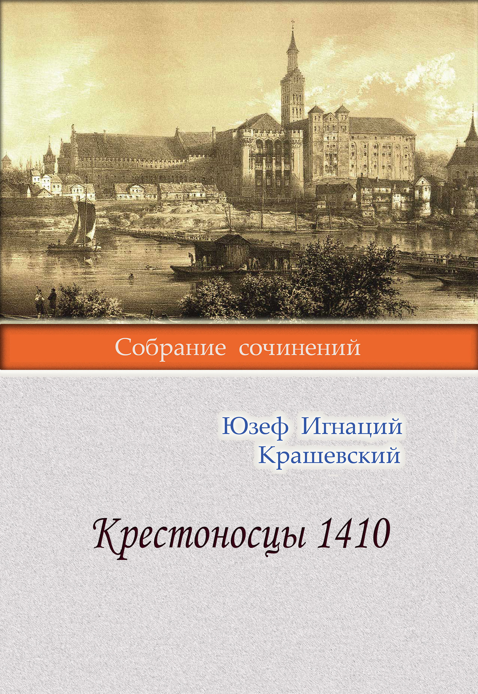Юзеф Игнаций Крашевский Крестоносцы 1410 лихэйн деннис глоток перед битвой роман