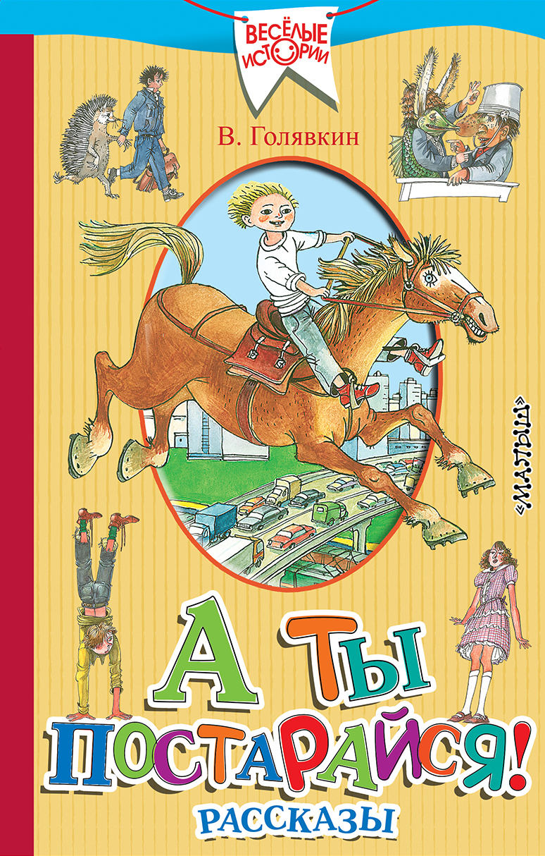цена на Виктор Голявкин А ты постарайся! (сборник)