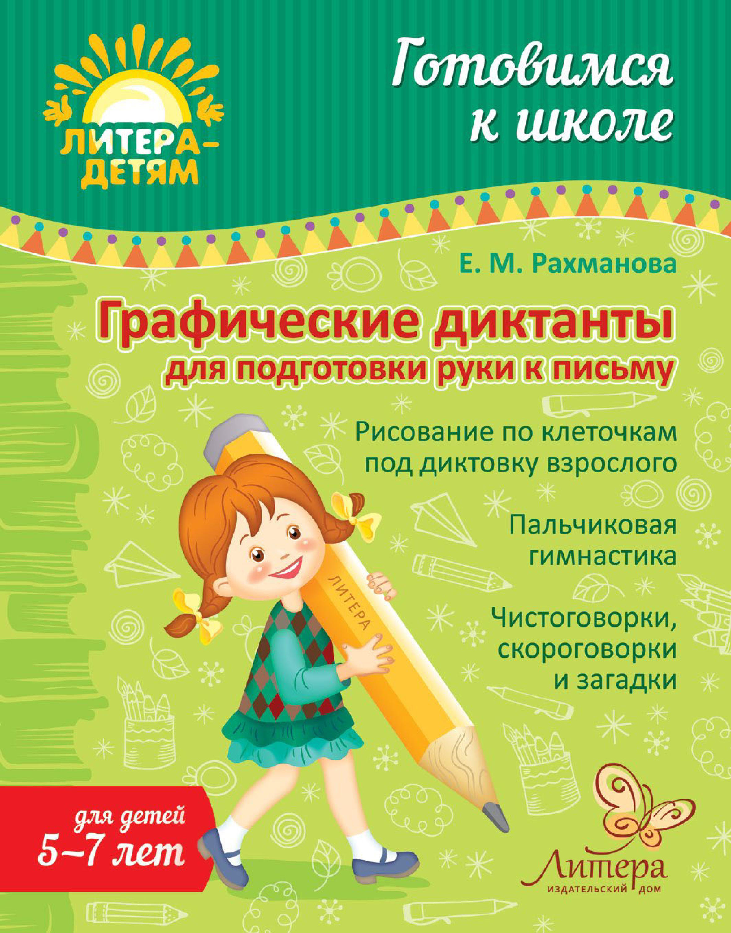 Е. М. Рахманова Графические диктанты для подготовки руки к письму