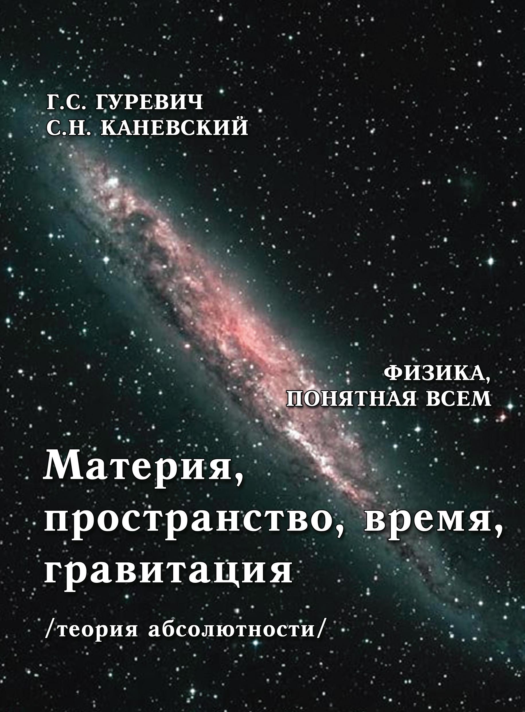 Г. С. Гуревич Материя, пространство, время, гравитация (теория абсолютности) гуревич г прав ли эйнштейн динамика процессов в движущихся и в условно неподвижных системах координат теория абсолютности