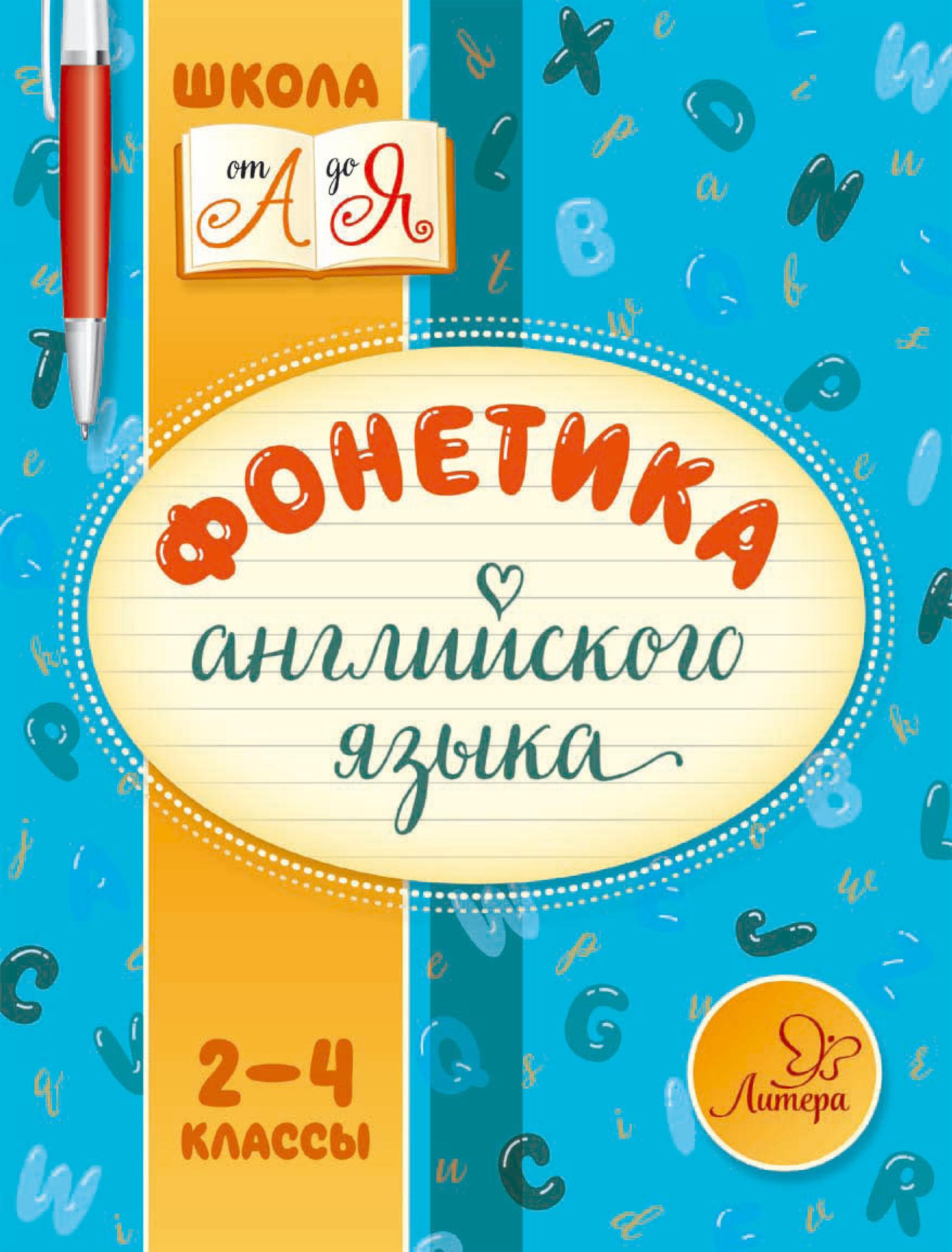 М. С. Селиванова Фонетика английского языка. 2-4 классы селиванова м фонетика английского языка 2 4 классы isbn 9785407007388