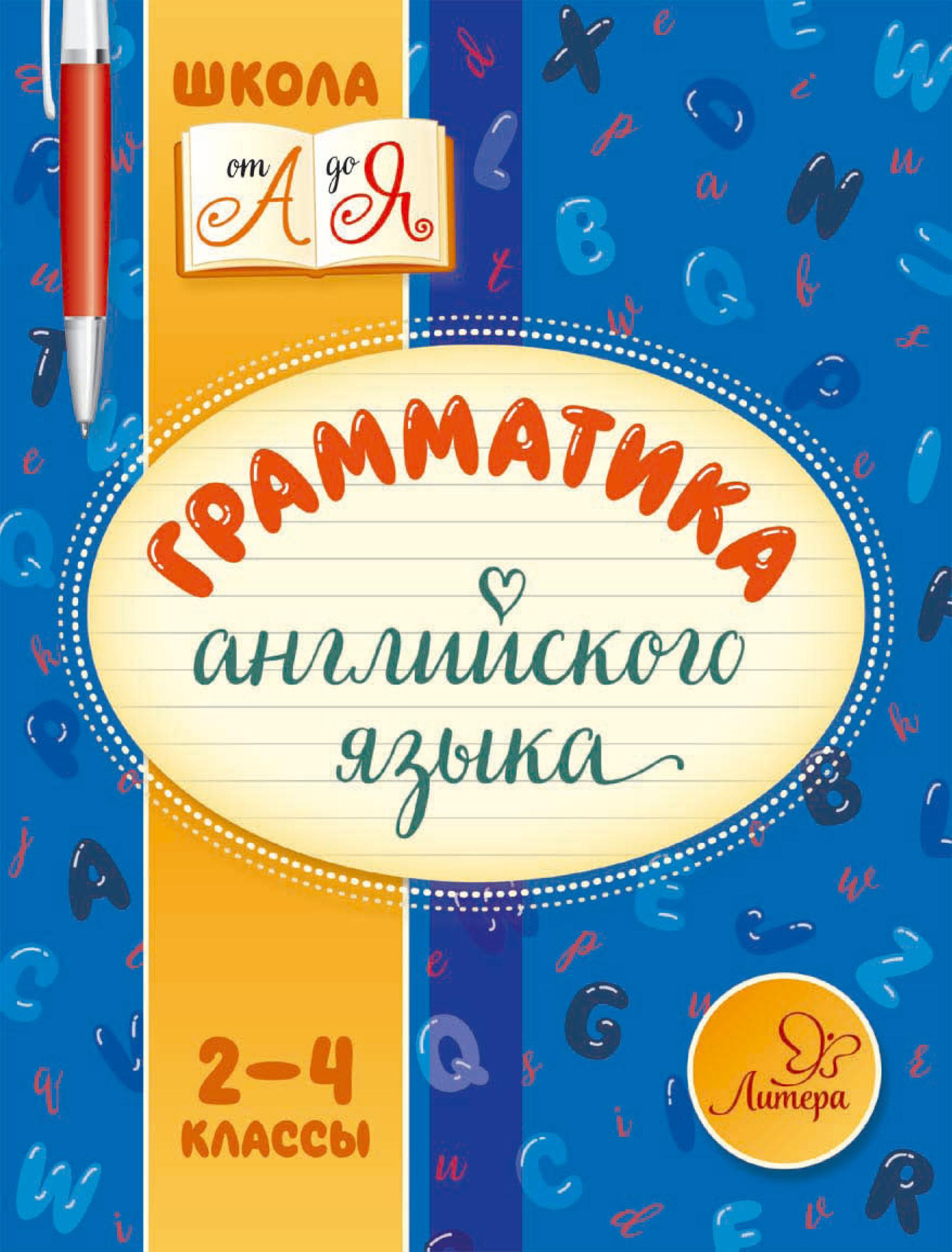 купить М. С. Селиванова Грамматика английского языка. 2-4 классы недорого