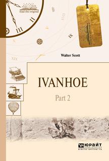 Вальтер Скотт Ivanhoe in 2 p. Part 2. Айвенго в 2 ч. Часть 2 ламонова о кисон б к легкое чтение на английском языке в скотт айвенго sir walter scott ivanhoe