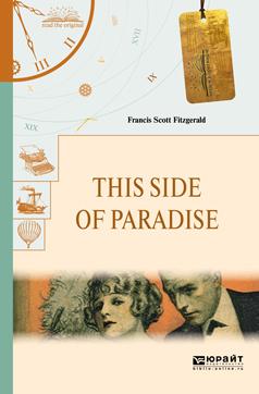 Френсис Скотт Фицджеральд This side of paradise. По эту сторону рая fitzgerald f s this side of paradise по эту сторону рая роман на англ яз