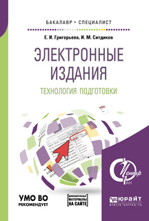 Елена Ианона Григорьеа . Технология подготоки + доп. Материал эбс. Учебное пособие для бакалариата и специалитета