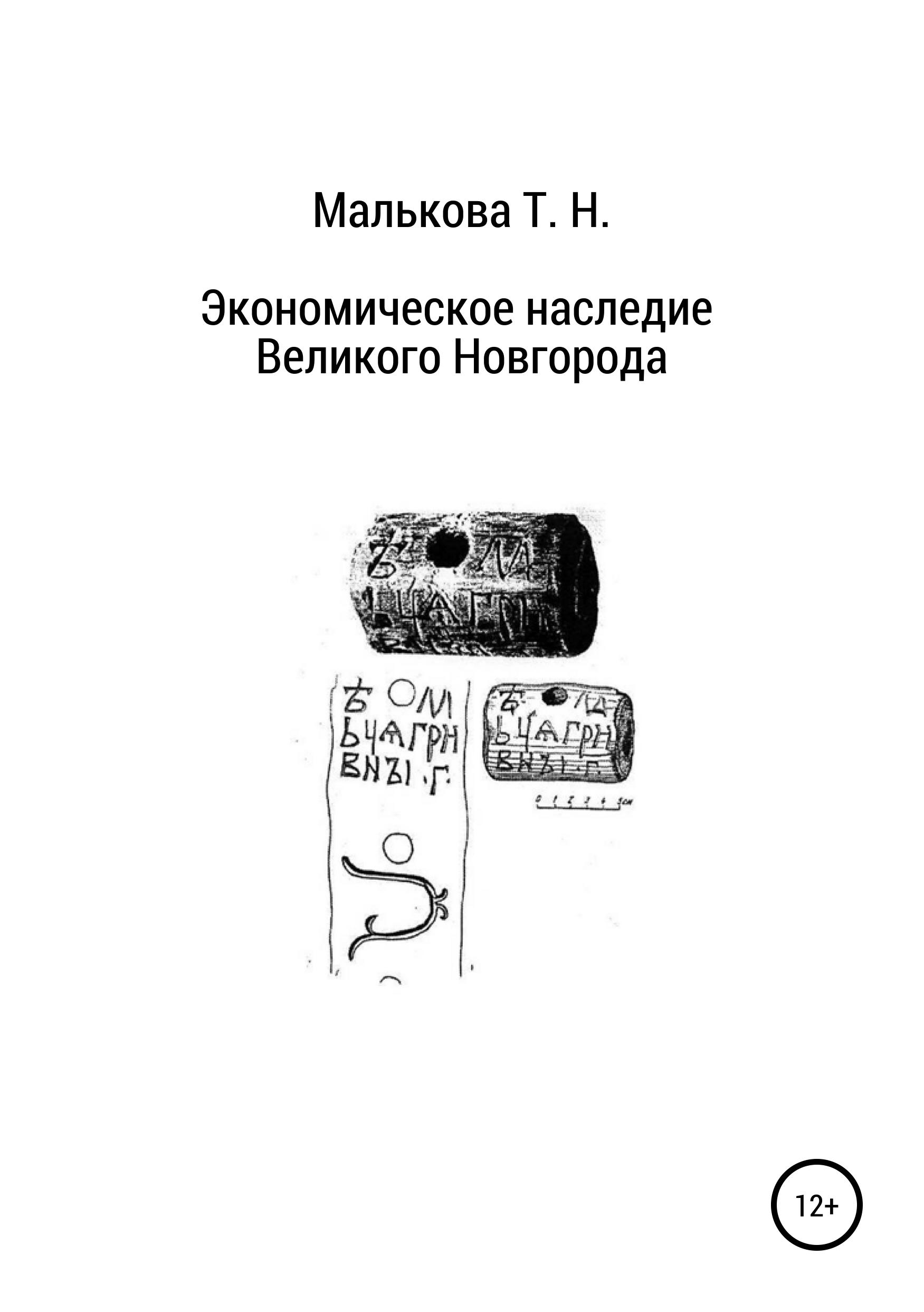 Обложка книги. Автор - Татьяна Малькова