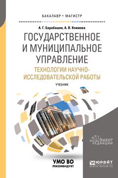 Государственное и муниципальное управление. Технологии научно-исследовательской работы. Учебник для вузов