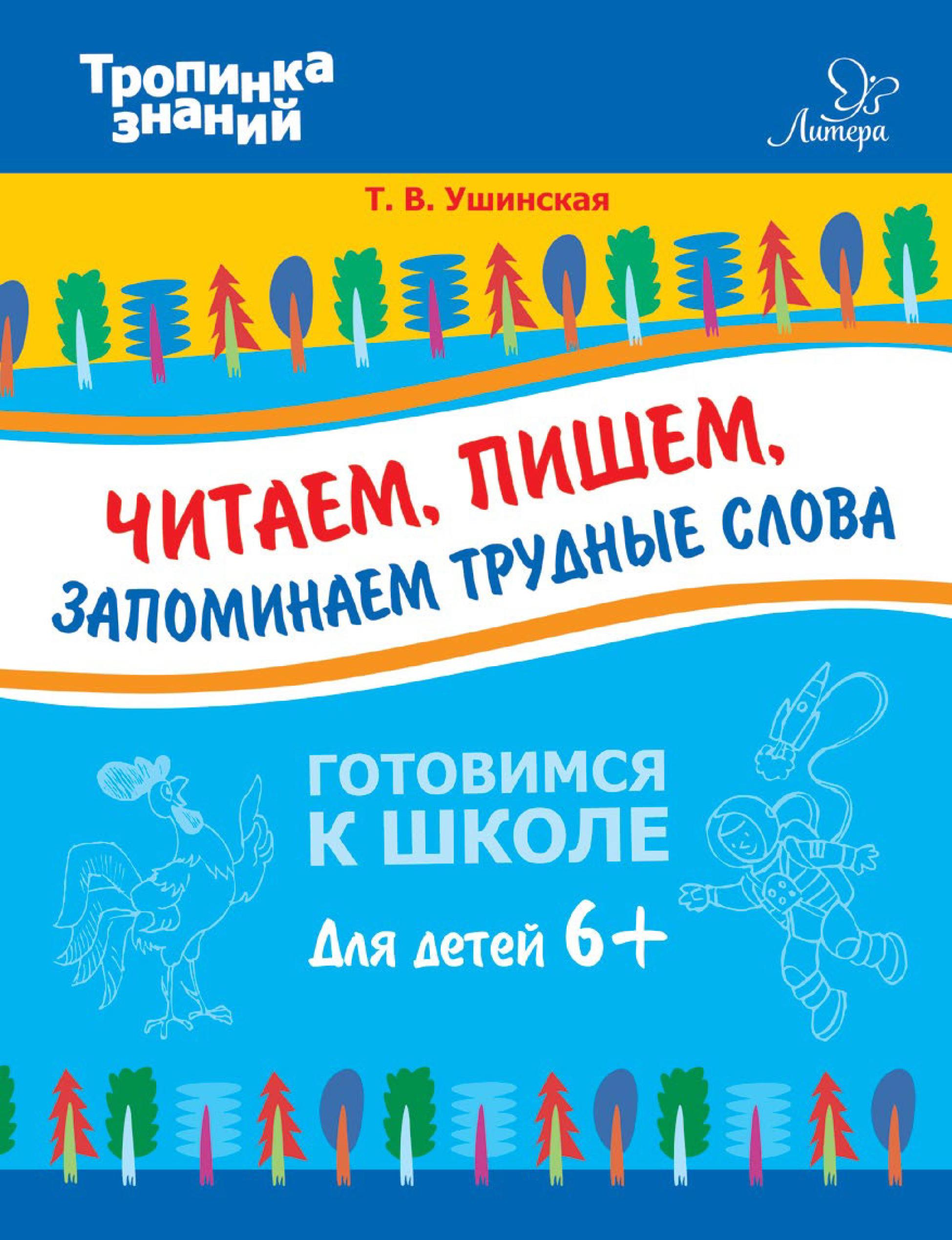 Т. В. Ушинская Читаем, пишем, запоминаем трудные слова т в ушинская читаем пишем запоминаем трудные слова