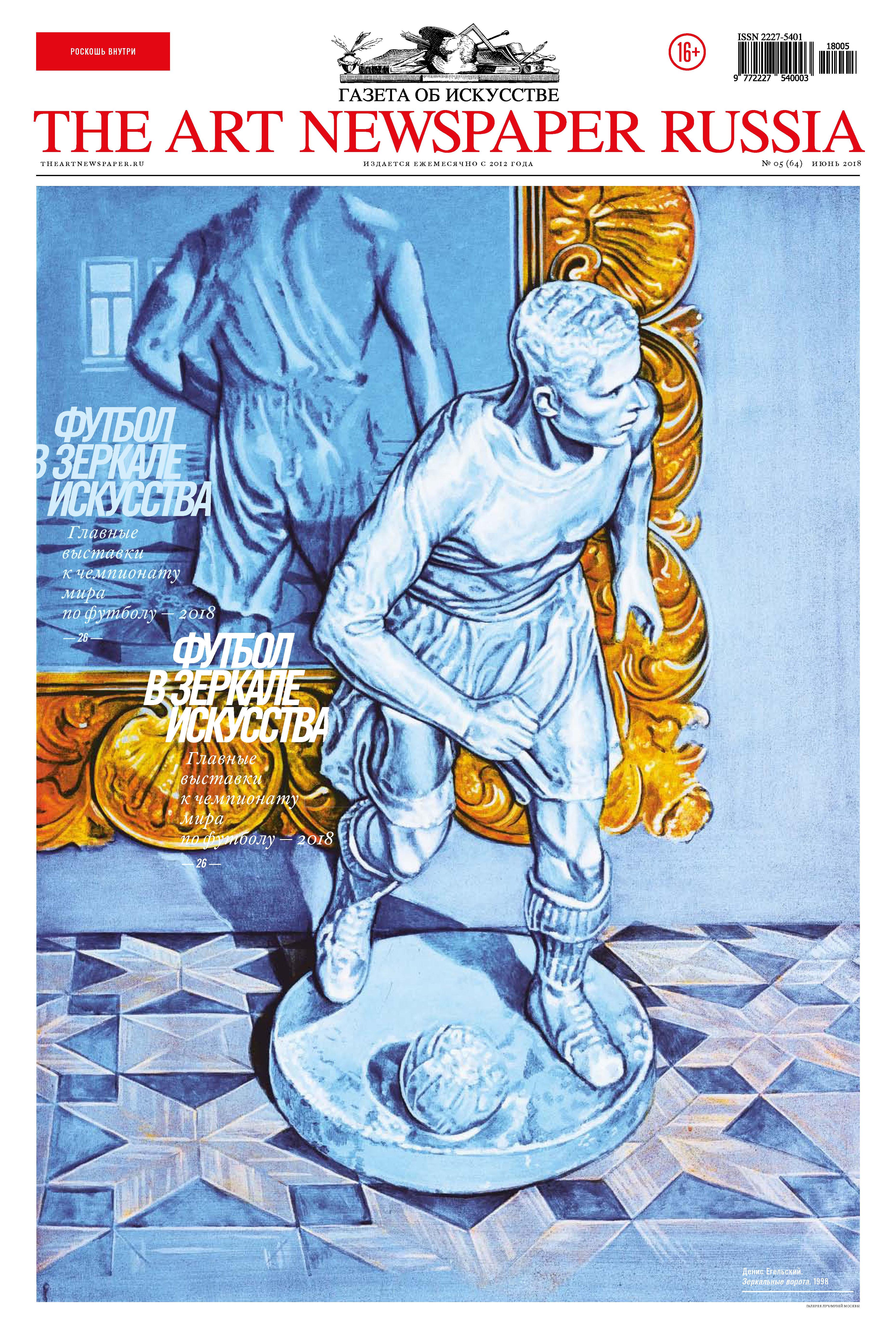 Отсутствует The Art Newspaper Russia №05 / июнь 2018 отсутствует the art newspaper russia 06 июль август 2017