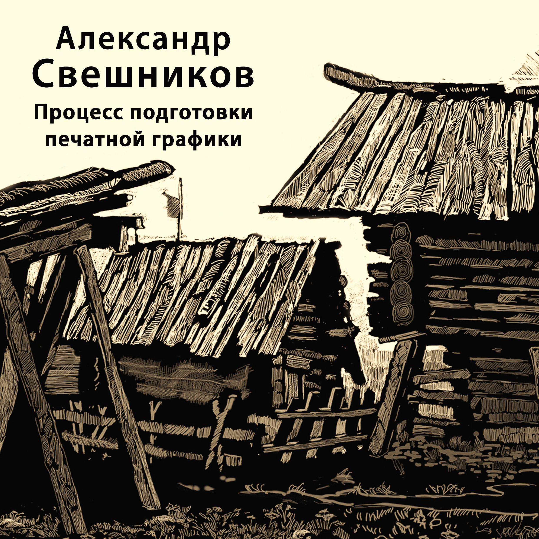 А. В. Свешников Процесс подготовки печатной графики а в свешников процесс подготовки печатной графики