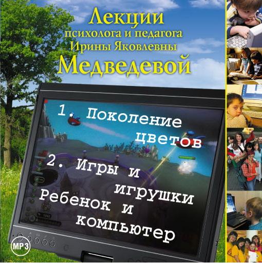 Ирина Медведева Лекция «Поколение цветов. Игры и игрушки. Ребенок и компьютер» медведева ирина обучение у воды