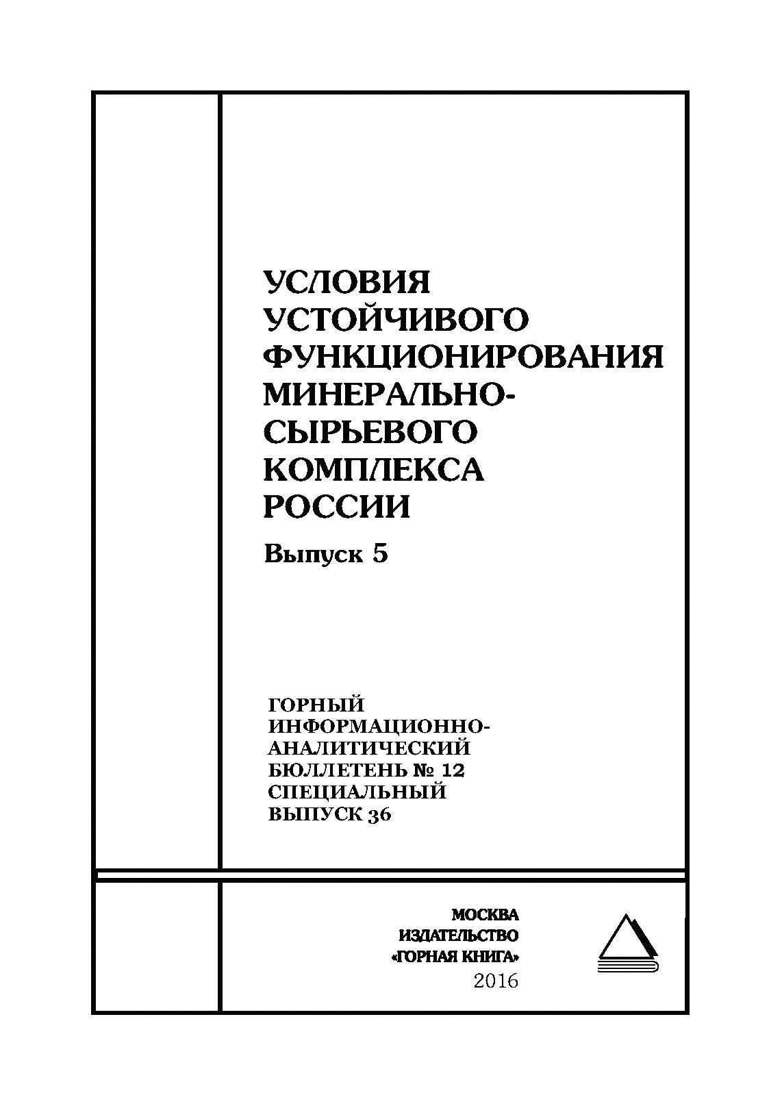 Условия устойчивого функционирования минерально-сырьевого комплекса России. Выпуск 5 ( Сборник статей  )