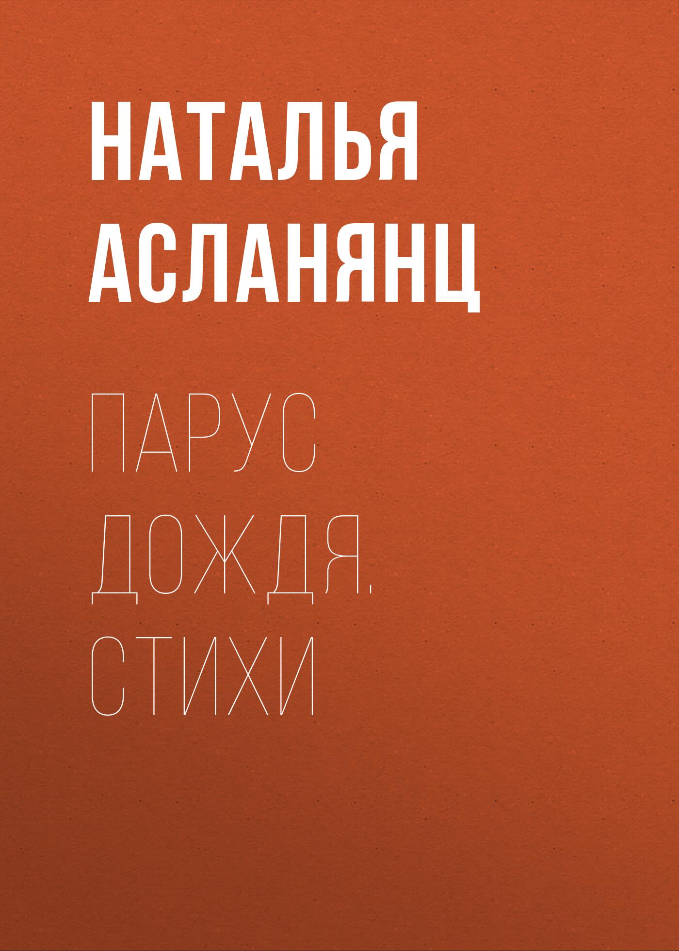 Наталья Асланянц Парус дождя. Стихи анита маевская после дождя сборник стихов
