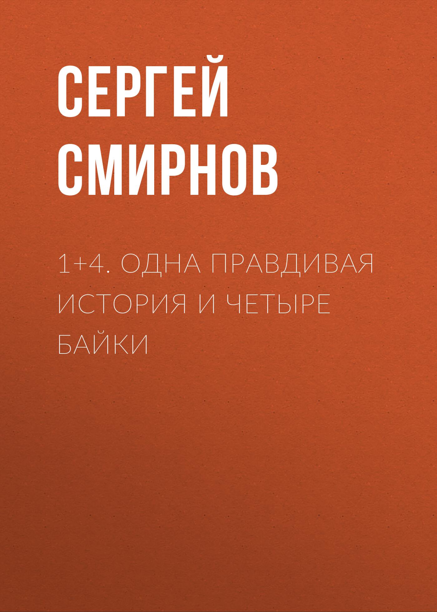 Сергей Смирнов 1+4. Одна правдивая история и четыре байки цена и фото