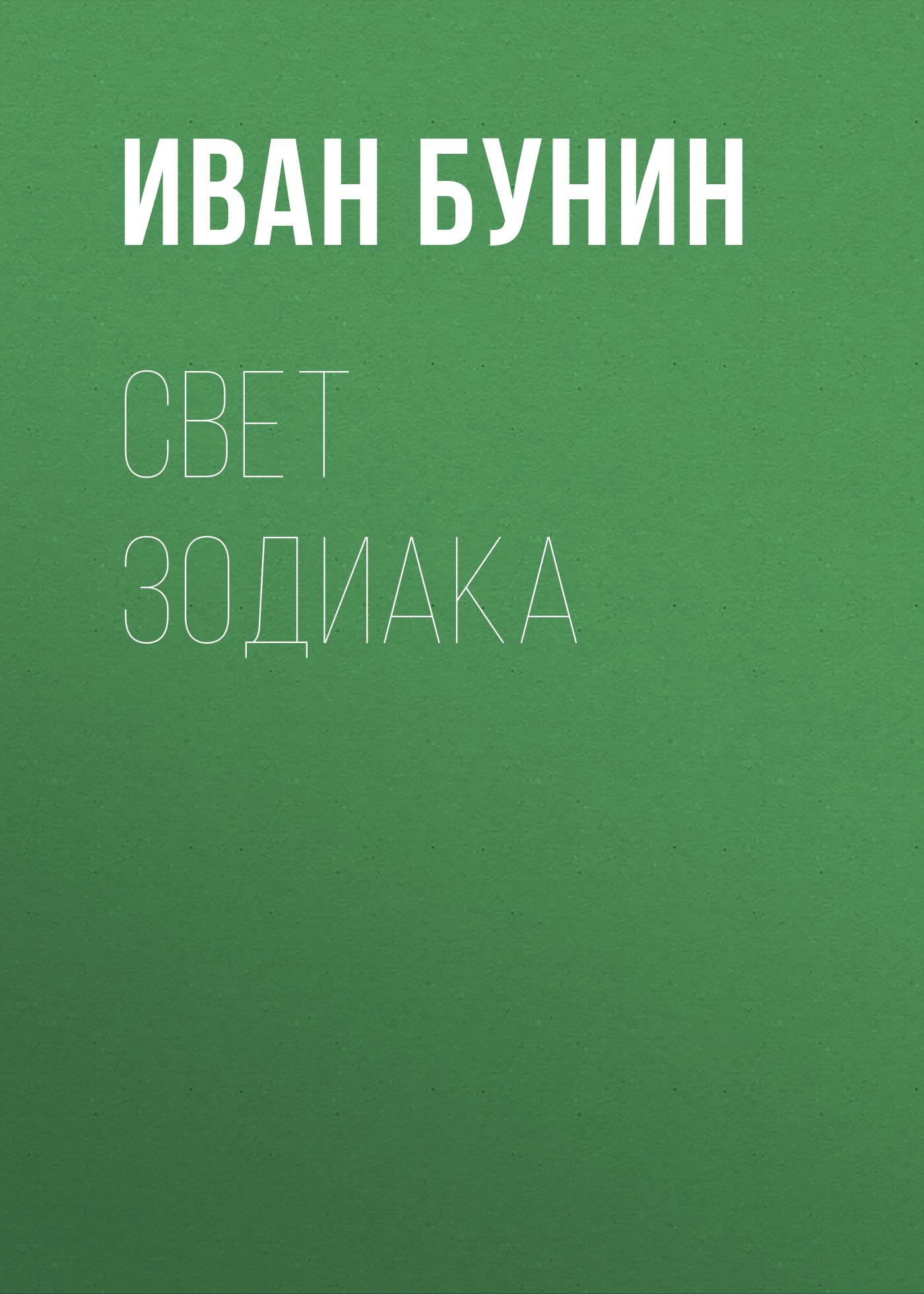 Иван Бунин Свет зодиака хамфриз эндрю каир и нил
