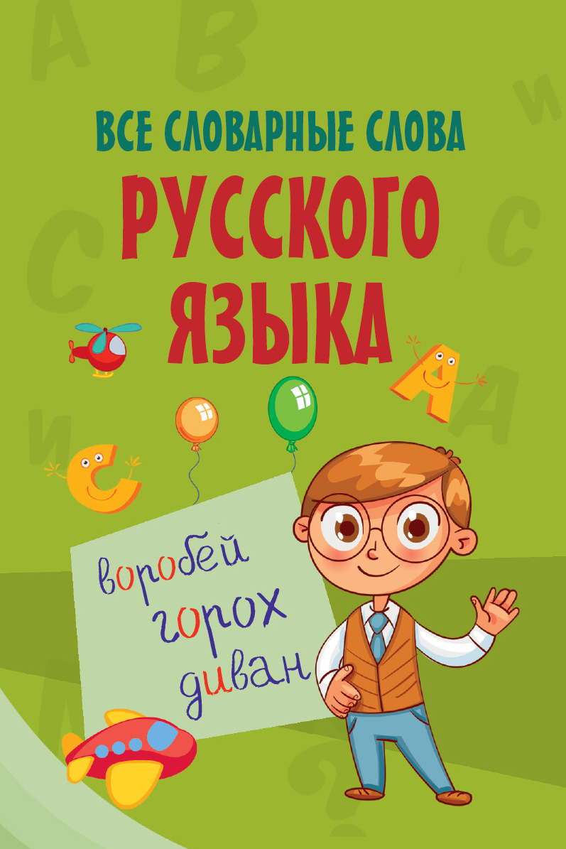 Сборник Все словарные слова русского языка умный блокнот начальная школа словарные слова