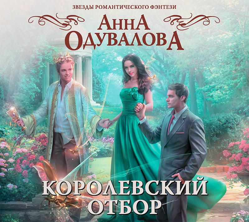 Анна Одувалова Королевский отбор анна одувалова благословенный мир