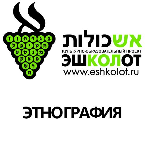 Валерий Дымшиц Этнография еврейской еды