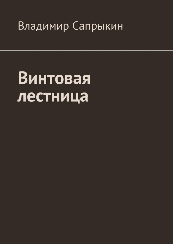Владимир Сапрыкин Винтовая лестница владимир михайлович сапрыкин про ежа и лесную моду пьеса