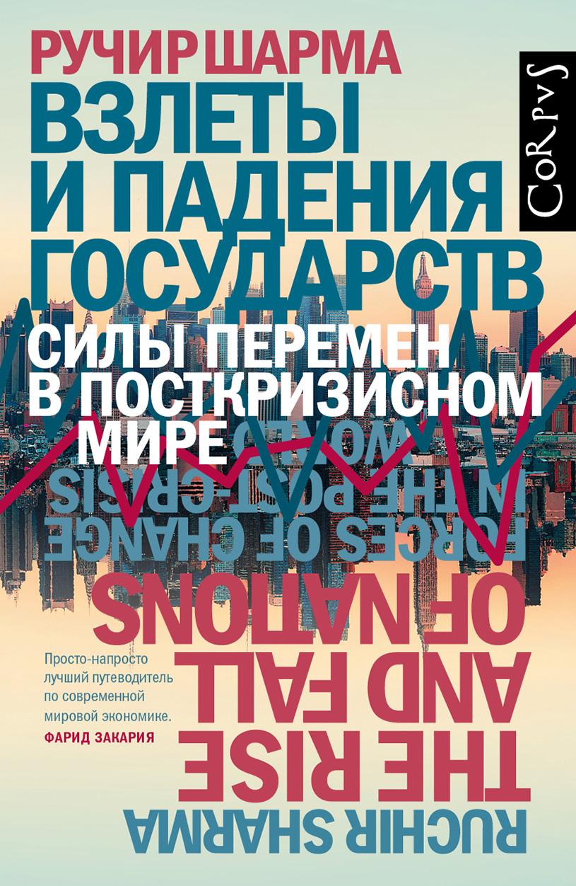 Обложка книги Взлеты и падения государств. Силы перемен в посткризисном мире