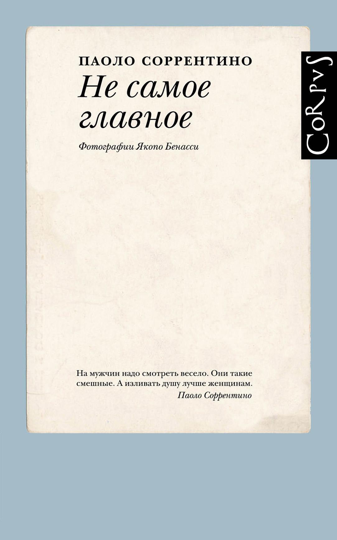 Паоло Соррентино Не самое главное три биографии