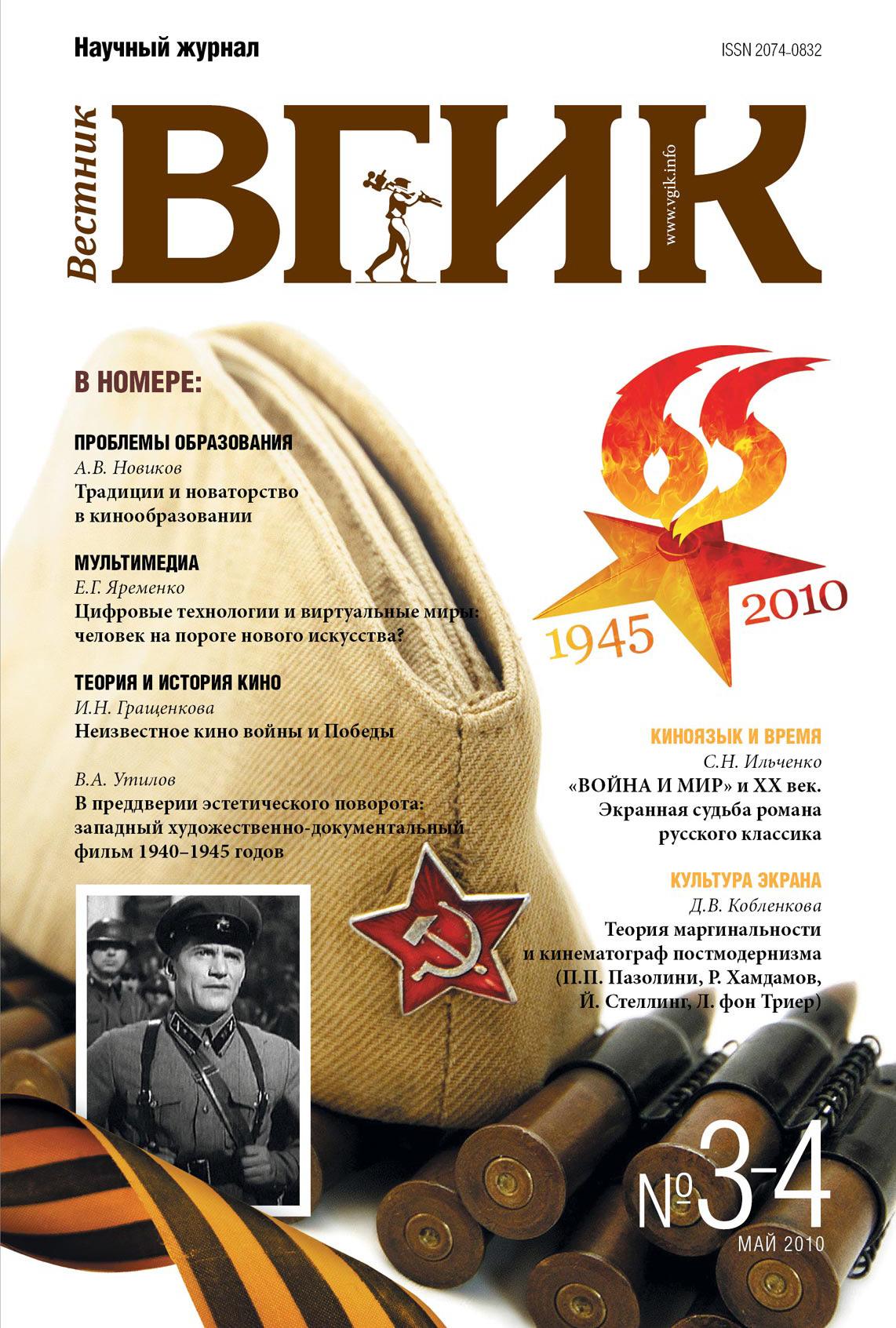 Вестник ВГИК №3–4 май 2010 ( Отсутствует  )