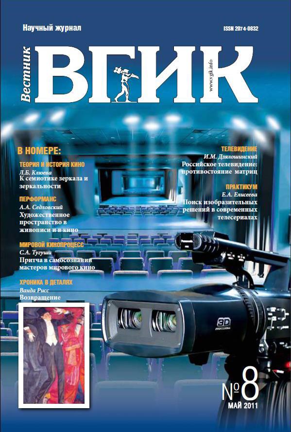 Вестник ВГИК №8 май 2011 ( Отсутствует  )